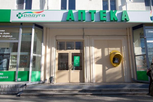 Аптека Радуга (1)