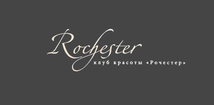 Клуб красоты «Rochester»
