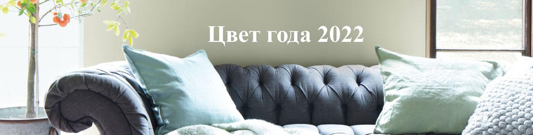 Цветовые тенденции 2022 года
